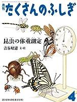 昆虫の体重測定 (月刊たくさんのふしぎ2016年4月号)