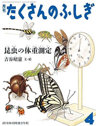 昆虫の体重測定 (月刊たくさんのふしぎ2016年4月号)の詳細を見る