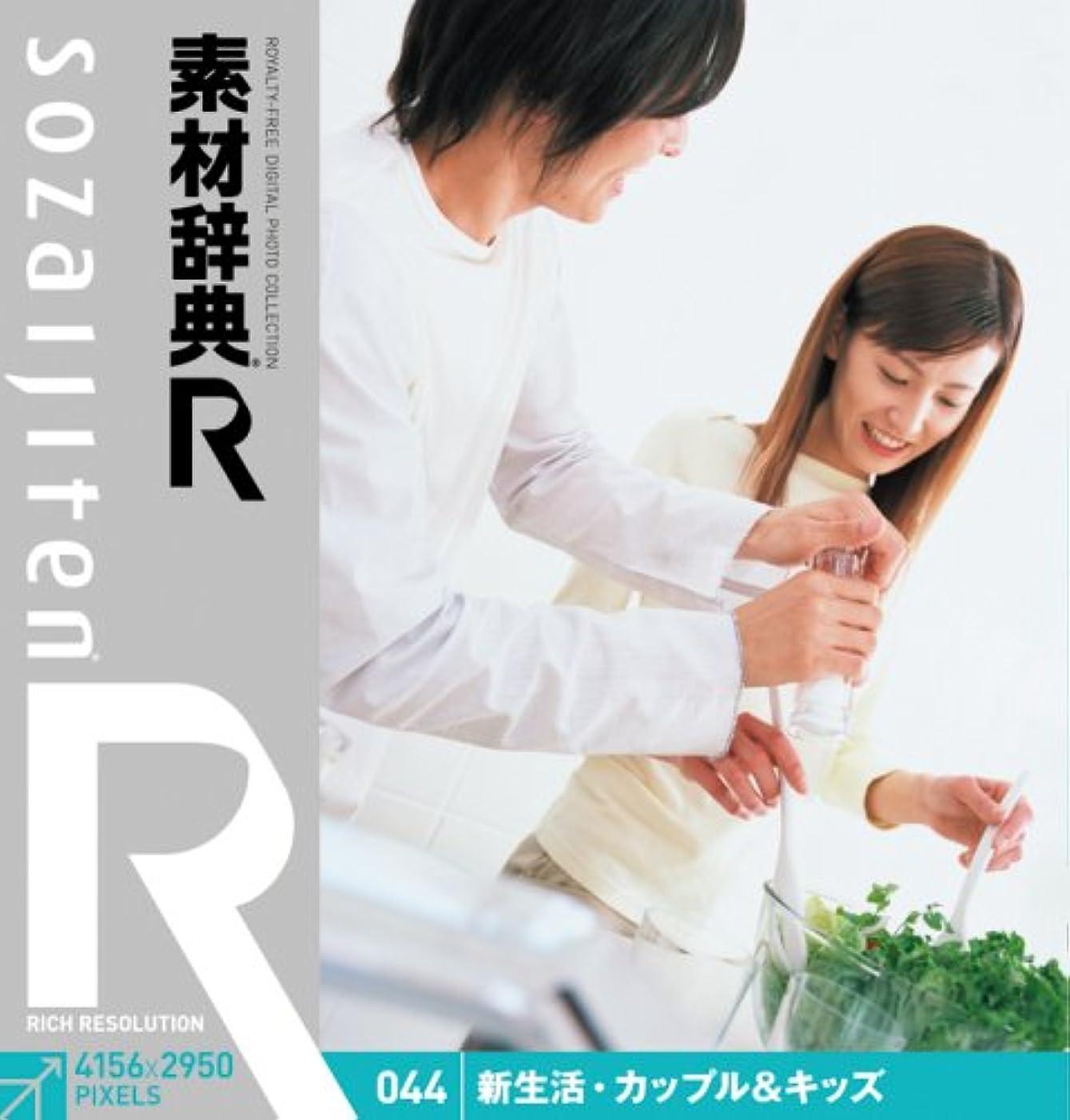 典型的な床起こりやすい素材辞典[R(アール)] 044 新生活?カップル&キッズ