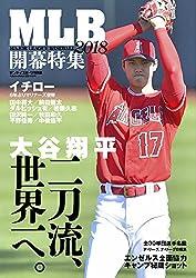二刀流大谷翔平 世界一へ MLB開幕特集 (サンケイスポーツ特別版)