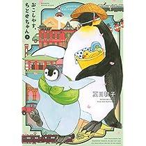 おこしやす、ちとせちゃん(3) (ワイドKC)