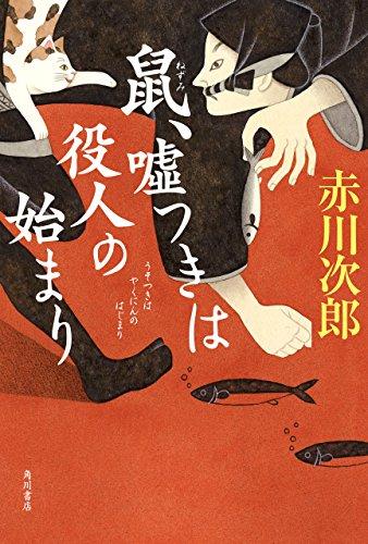 鼠、嘘つきは役人の始まり 「鼠」シリーズ (角川書店単行本)の詳細を見る