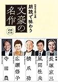 【近代文学の泉】朗読で味わう文豪の名作(CD全13巻) (TWO VIRGINS OTO)