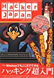 Hacker Japan (ハッカー ジャパン) 2012年 03月号 [雑誌] 画像