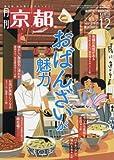 月刊京都2017年12月号[雑誌]