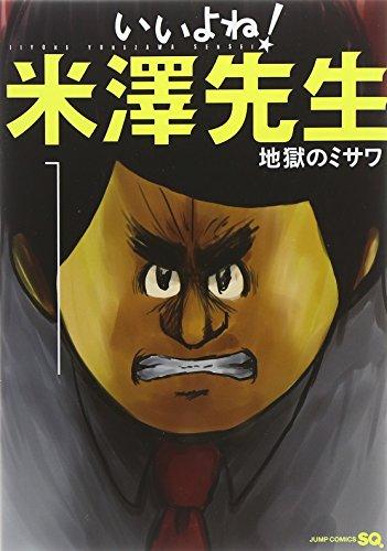 いいよね! 米澤先生 1 (ジャンプコミックス)