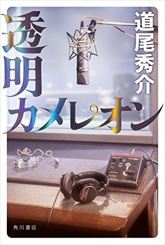 透明カメレオン (角川書店単行本)の詳細を見る