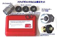台湾の良品 スタッドボルトのねじ山修正キット WSTRK-3-HAPPY