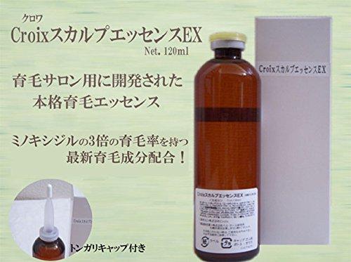 【 CroixスカルプエッセンスEX 120ml 】 育毛サロン業務用だから高品質&低価格!あの発毛成分の3倍の実力...