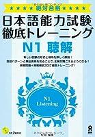 絶対合格!日本語能力試験 徹底トレーニング N1 聴解 Zettai Goukaku! Tettei Toreeningu Nihongo Nouryoku Shiken  N1 Listening