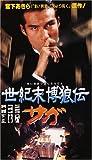 世紀末博狼伝 サガ [DVD]