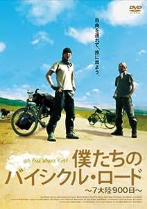 僕たちのバイシクルロード [DVD]