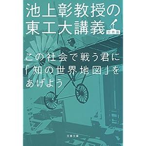 池上彰教授の東工大講義