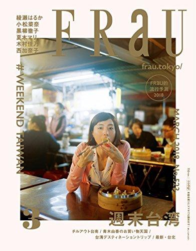 FRaU 2018年 3月号【雑誌】