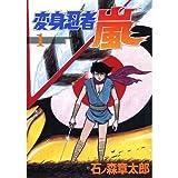 変身忍者嵐 (1) (St comics)