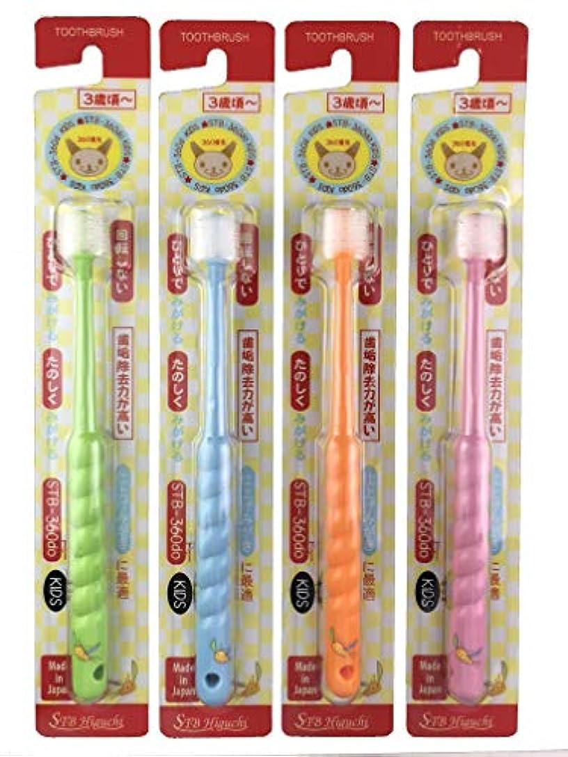 オーストラリア人凍る蒸360度毛歯ブラシ STB-360do キッズ (カラーは1色おまかせ)