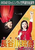 【長谷川玲奈】 公式生写真 AKB48 Teacher Teacher 劇場盤特典
