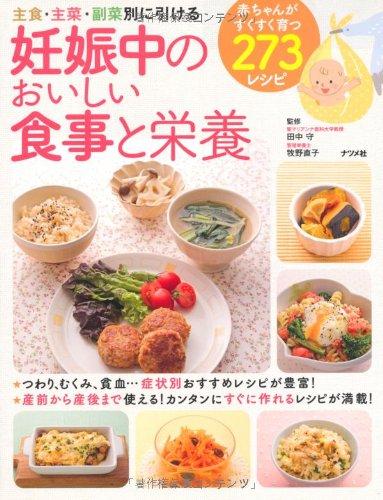 妊娠中のおいしい食事と栄養