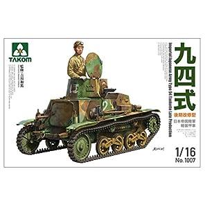 タコム 1/16 日本帝国陸軍 九四式 軽装甲車 後期改修型 プラモデル TKO1007