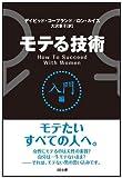 モテる技術 入門編 (SB文庫)
