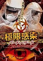 極限感染 バード・ハザード [DVD]