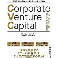 CVC コーポレートベンチャーキャピタル――グローバルビジネスを勝ち抜く新たな経営戦略
