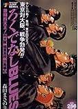ろくでなしBLUES 対大阪極東高校川島編3—激闘!四天王! (SHUEISHA JUMP REMIX)