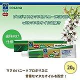 プロポリス&マヌカハニーMGO400+ withマヌカオイル歯磨き(緑) 20g