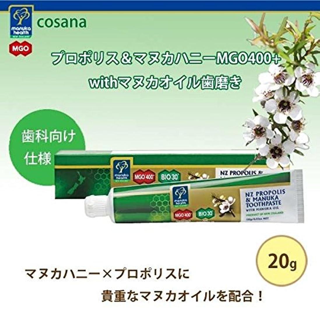 不毛の誘導同行プロポリス&マヌカハニーMGO400+ withマヌカオイル歯磨き(緑) 20g