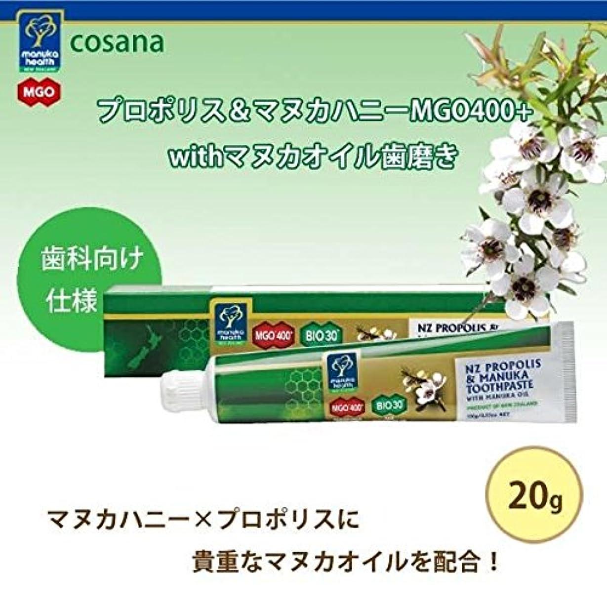 噴水中絶愛情深いプロポリス&マヌカハニーMGO400+ withマヌカオイル歯磨き(緑) 20g