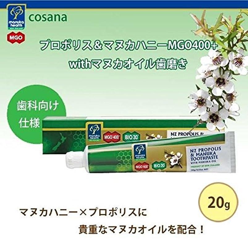アパート相関する頬骨プロポリス&マヌカハニーMGO400+ withマヌカオイル歯磨き(緑) 20g
