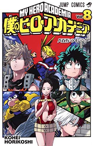 僕のヒーローアカデミア 8 (ジャンプコミックス)の詳細を見る