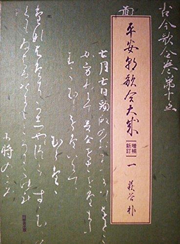 平安朝歌合大成〈第1巻〉の詳細を見る