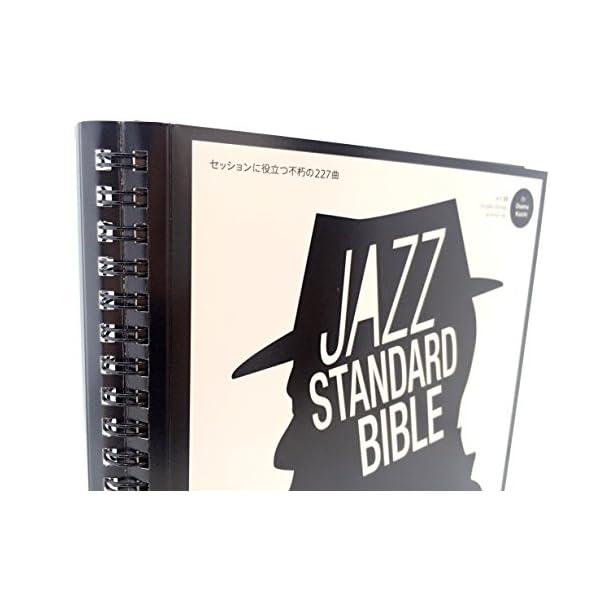 ジャズ・スタンダード・バイブル ハンディ版 ...の紹介画像11