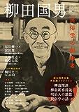 〈文芸の本棚〉柳田国男: 民俗学の創始者