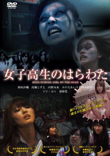 女子高生のはらわた [DVD]...