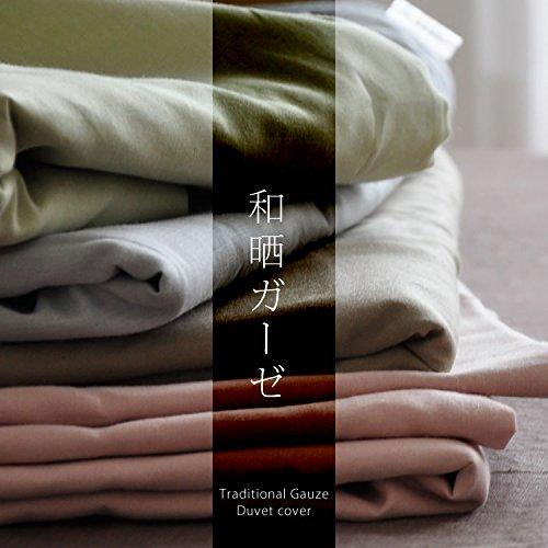 羽毛・羊毛・真綿の特長を最大限に生かすガーゼカバー シングルサイズ(150×210cm)羽毛ふとんを知り尽くしたおめざめばざ~るが作ったカバーは羽毛のパワーを最大限に引き出します。日本製 無添加エコテックス規格商品 綿100%ガーゼ 掛け布団カバー 国産 無添加 和晒(わざらし)エコテックス規格商品 ガーゼ布団カバー 綿100%ガーゼ 8ヶ所ホック付き 掛け布団カバー (ベージュ)