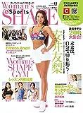 Woman'sSHAPE&Sports(ウーマンズシェイプアンドスポーツ) (vol.15)