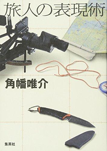 旅人の表現術の詳細を見る