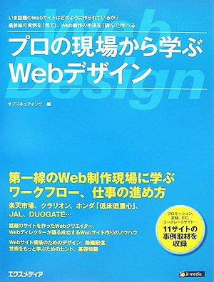 プロの現場から学ぶWebデザインの詳細を見る