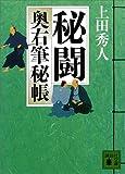 秘闘 奥右筆秘帳(六) (講談社文庫)