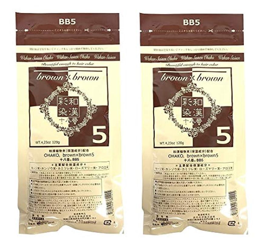 自明浸漬悲劇的な【2個セット】グランデックス 和漢彩染 十八番 120g BB5