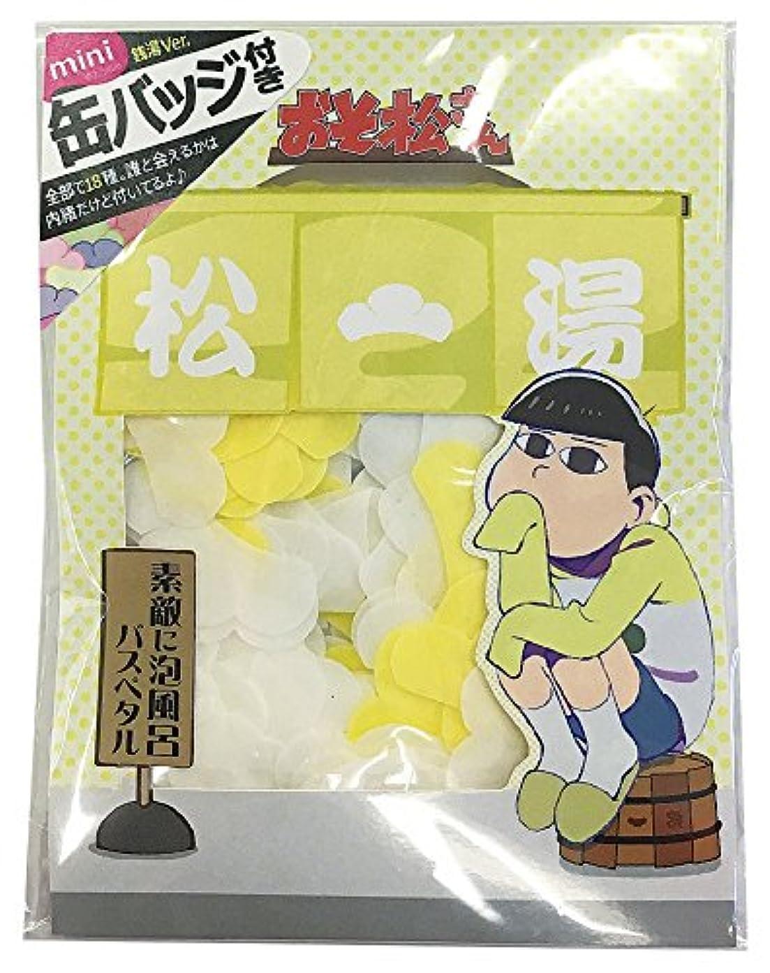 発表する秘密の無しおそ松さん 入浴剤 バスペタル 十四松 香り付き ミニ缶バッジ付き ABD-001-005