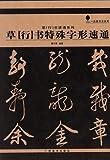 草(行)書特殊字形速通 草(行)速通系列 一品堂書道系列