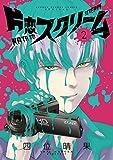 片恋スクリーム 2 (ゲッサン少年サンデーコミックス)