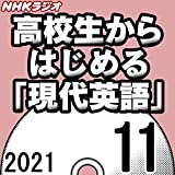NHK 高校生からはじめる「現代英語」 2021年11月号