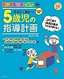 CD-ROM付き 記入に役立つ! 5歳児の指導計画 (ナツメ社保育シリーズ)