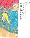 かぜのおくりもの (1983年) (創作童話シリーズ)