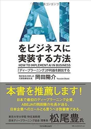 AIをビジネスに実装する方法