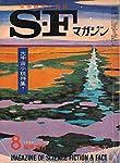 S-Fマガジン 1964年08月号 臨時増刊 (通巻59号)